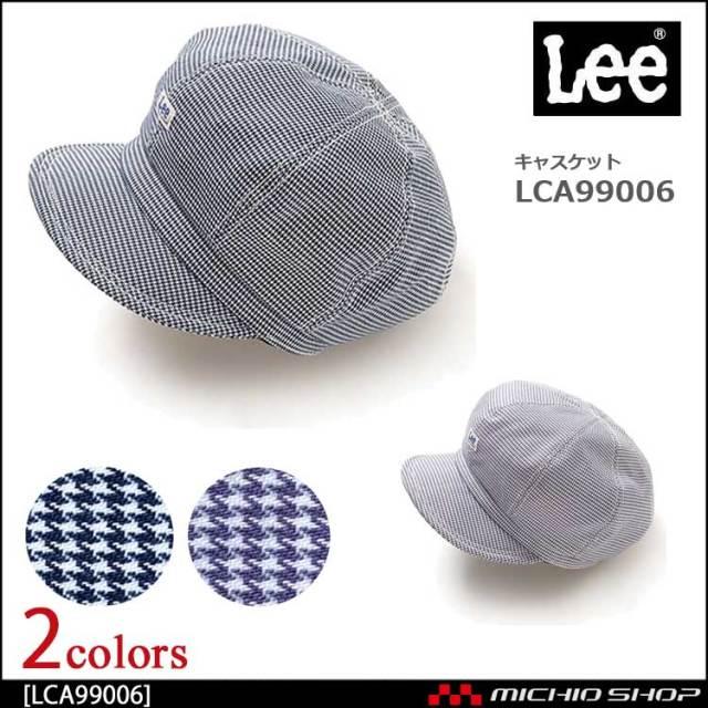 LEE リー キャスケット 帽子 LCA99006 作業服