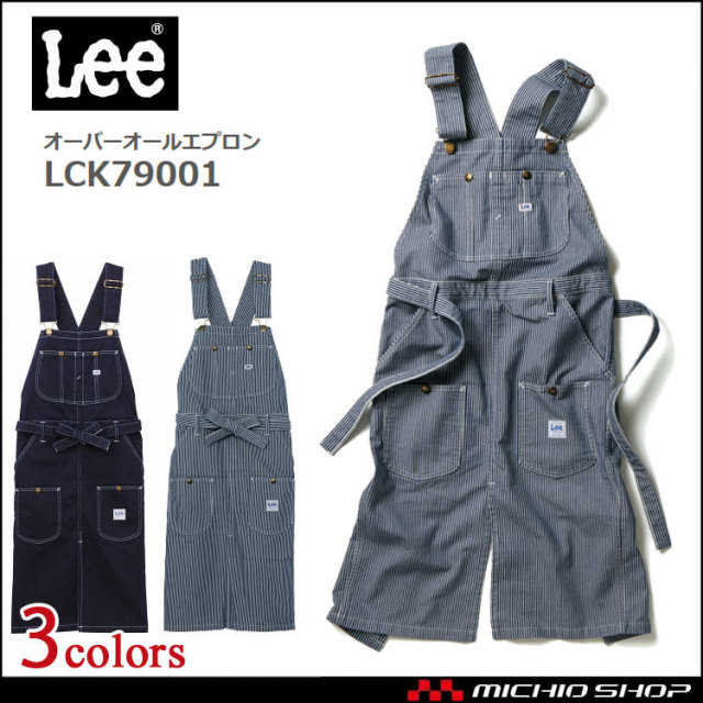 Lee リー オーバーオールエプロン LCK79001 作業服 デニム ヒッコリー ヘリンボーン
