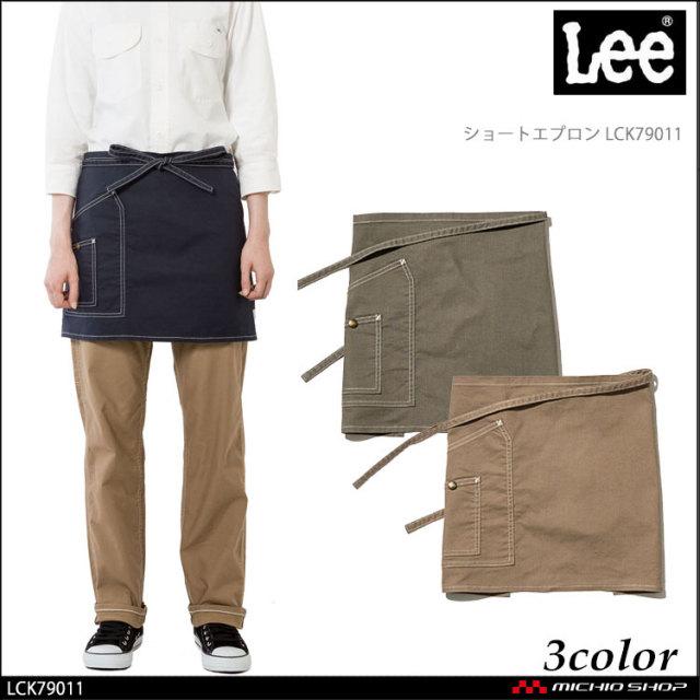 作業服 Lee リー ショートエプロン LCK79011
