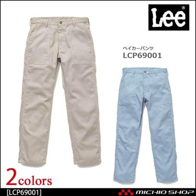 LEE リー ベイカーパンツ LCP69001 作業服