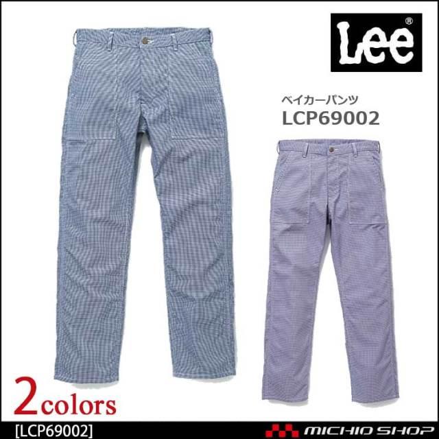 LEE リー ベイカーパンツ LCP69002 作業服