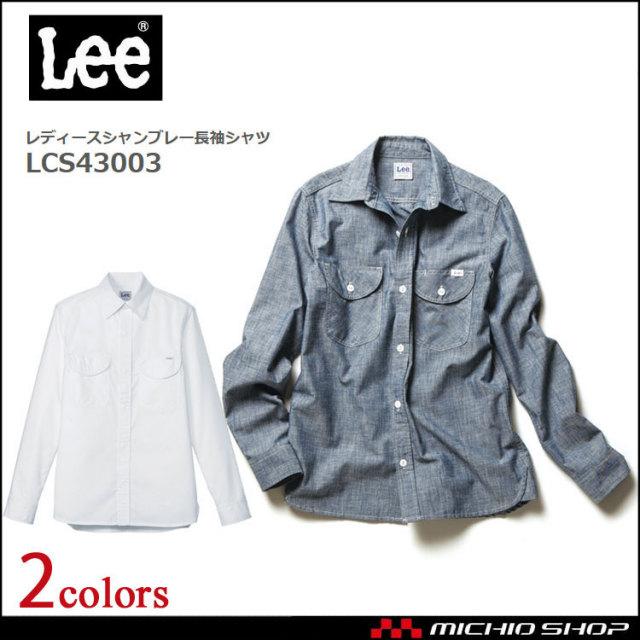 Lee リー レディースシャンブレー長袖シャツ LCS43003 作業服 デニム ヒッコリー ヘリンボーン