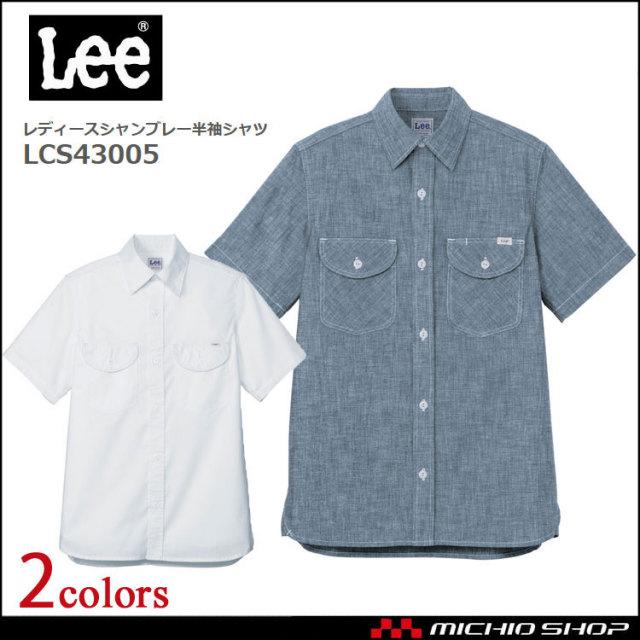 Lee リー レディースシャンブレー半袖シャツ LCS43005 作業服 デニム ヒッコリー ヘリンボーン
