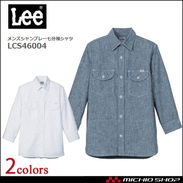 Lee リー メンズシャンブレー七分袖シャツ LCS46004 作業服 デニム ヒッコリー ヘリンボーン