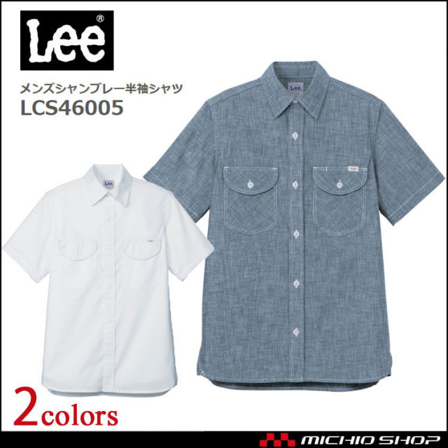 Lee リー メンズシャンブレー半袖シャツ LCS46005 作業服 デニム ヒッコリー ヘリンボーン
