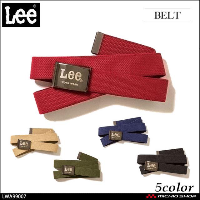 作業服 ワークウェア Lee リー ベルト(コットン) LWA99007