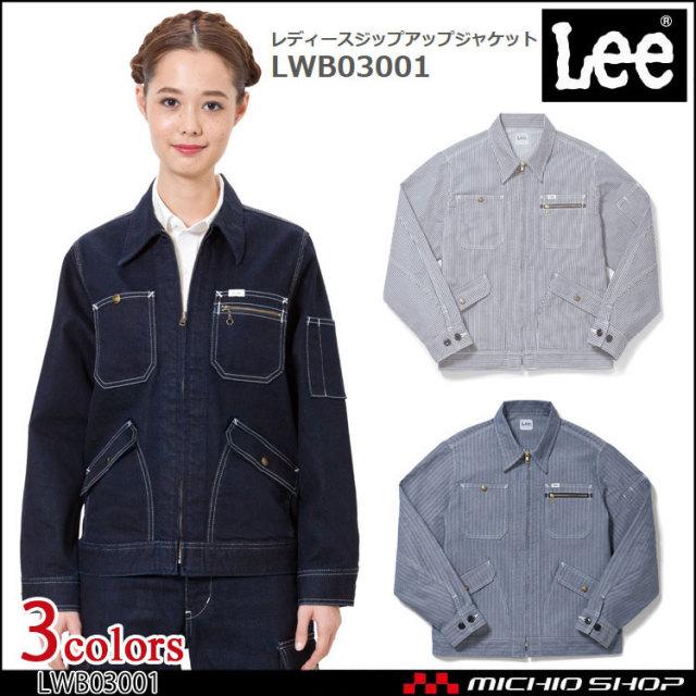 Lee リー レディースジップアップジャケット LWB03001 作業服 デニム ヒッコリー ヘリンボーン