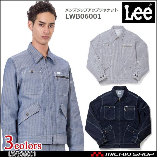 Lee リー メンズジップアップジャケット LWB06001 作業服 デニム ヒッコリー ヘリンボーン