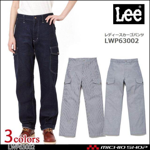 Lee リー レディ―スカーゴパンツ LWP63002 作業服 デニム ヒッコリー ヘリンボーン