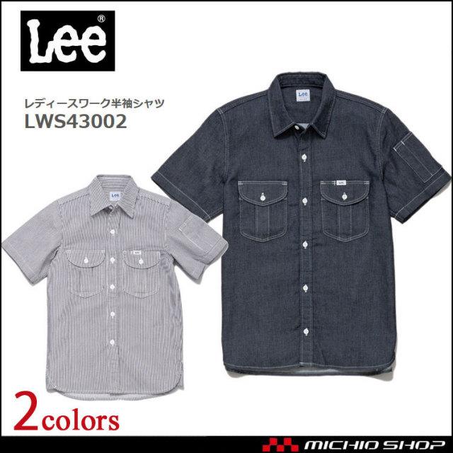 Lee リー レディースワーク半袖シャツ LWS43002 作業服 デニム ヒッコリー ヘリンボーン