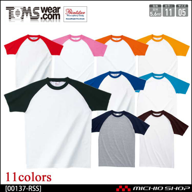 [ゆうパケット可]TOMS トムス Printstar プリントスター ラグランTシャツ 00137-rss