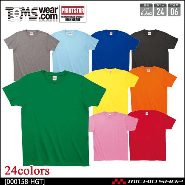[ゆうパケット可]TOMS トムス Printstar プリントスター ハイグレードTシャツ 00158-hgt