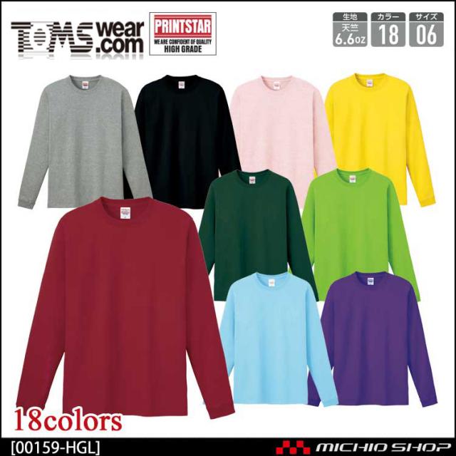 [ゆうパケット可]TOMS トムス Printstar プリントスター ハイグレードロングーTシャツ 00159-hgl