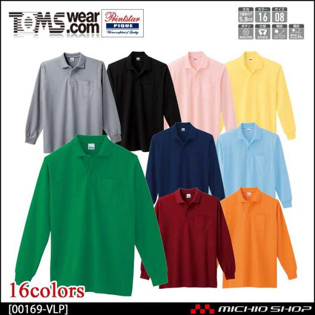 TOMS トムス Printstar プリントスター T/C長袖ポロシャツ(ポケット付) 00169-vlp