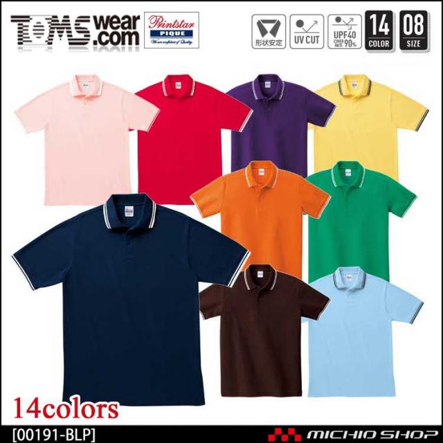 TOMS トムス Printstar プリントスター ベーシックラインポロシャツ 00191-blp
