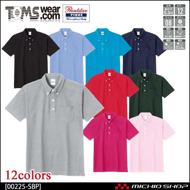 TOMS トムス Printstar プリントスター スタンダードB/Dポロシャツ(ポケット付) 00225-sbp