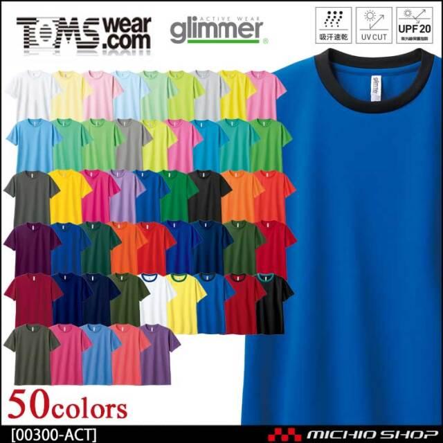 [ゆうパケット可]TOMS トムス glimmer グリマー  ドライTシャツ 00300-act