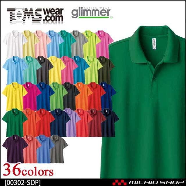 TOMS トムス glimmer グリマー ドライポロシャツ 00302-adp