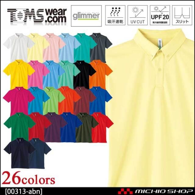 TOMS トムス glimmer グリマー ボタンダウンポロシャツ(ポケット無) 00313-abn