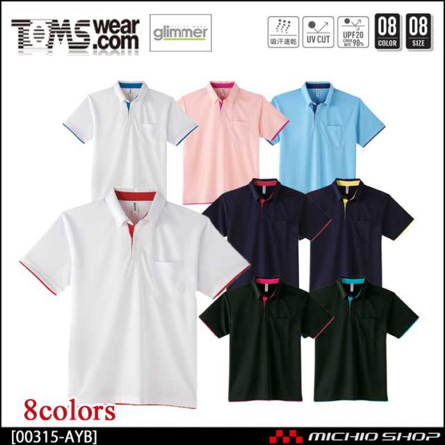 TOMS トムス glimmer グリマー ドライレイヤードボタンダウンポロシャツ 00315-ayb