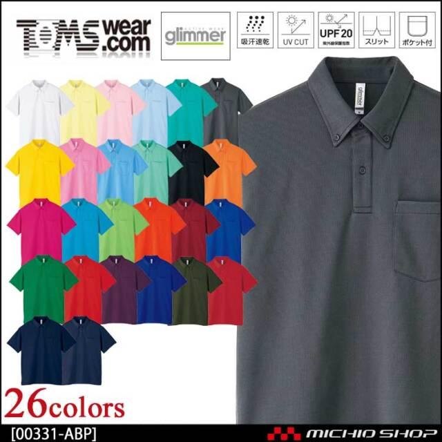 TOMS トムス glimmer グリマー ドライボタンダウンポロシャツ 00331-abp