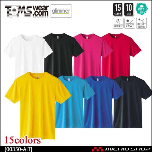 [ゆうパケット可]TOMS トムス glimmer グリマー インターロックドライTシャツ 00350-ait