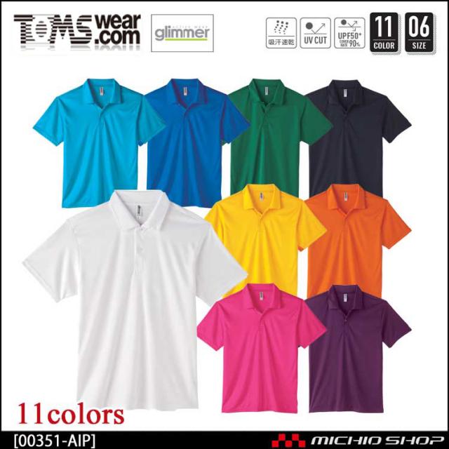 TOMS トムス glimmer グリマー ドライポロシャツ 00351-aip