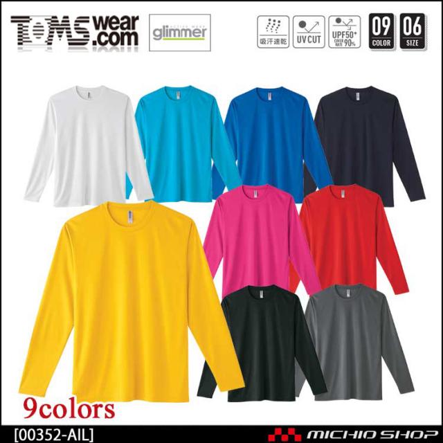 [ゆうパケット可]TOMS トムス glimmer グリマー ドライ長袖Tシャツ 00352-ail