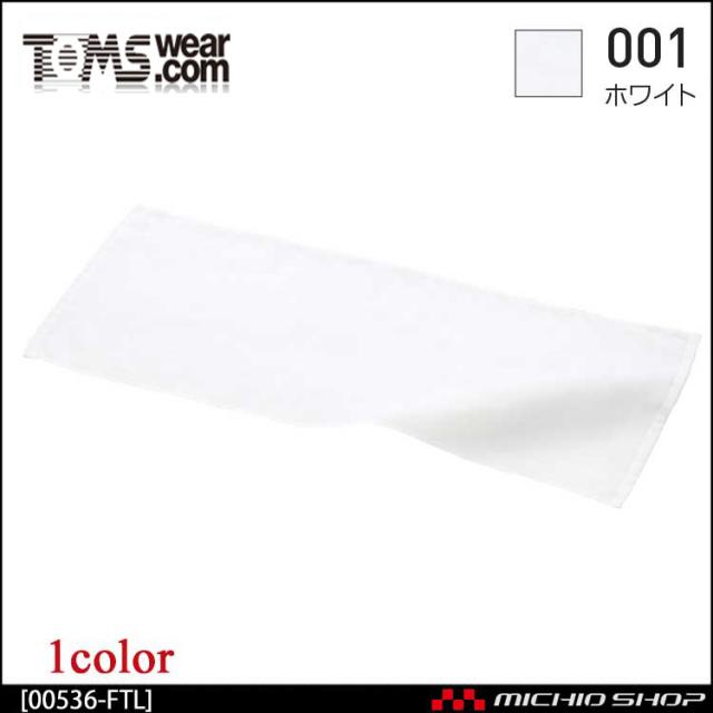 [ゆうパケット可]TOMS トムス ライトフェイスタオル 00536-ftl