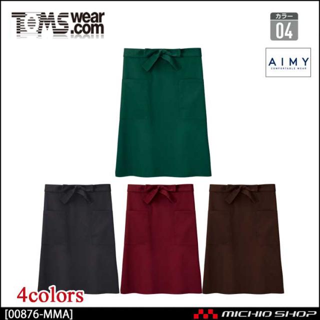 [ゆうパケット可]TOMS トムス AIMY ミドルエプロン 00876-mma
