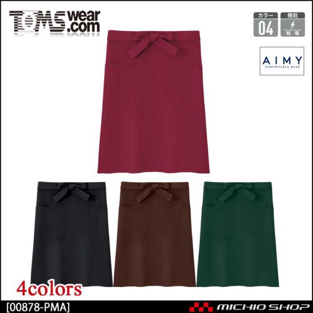 [ゆうパケット可]TOMS トムス AIMY ポリミドルエプロン 00878-pma