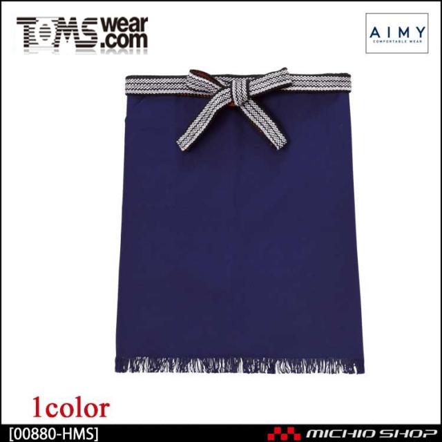 [ゆうパケット可]TOMS トムス AIMY 帆前掛け ショート 00880-hms