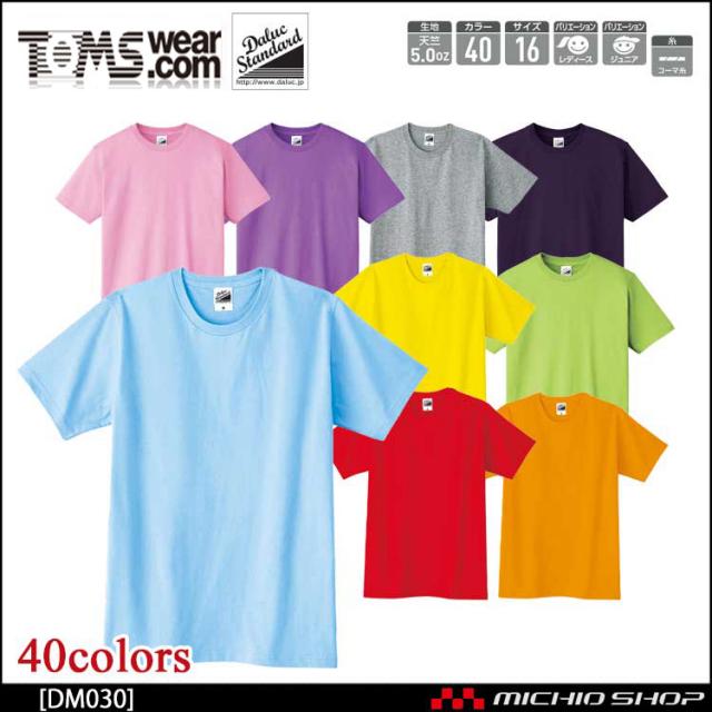 [在庫限り][ゆうパケット可]TOMS トムス DALUC ダルク スタンダードTシャツ dm030