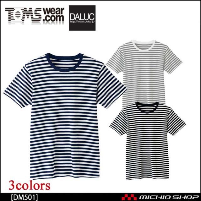 [在庫限り][ゆうパケット可]TOMS トムス DULUK ダルク ファインフィットTシャツ dm501 ボーダー