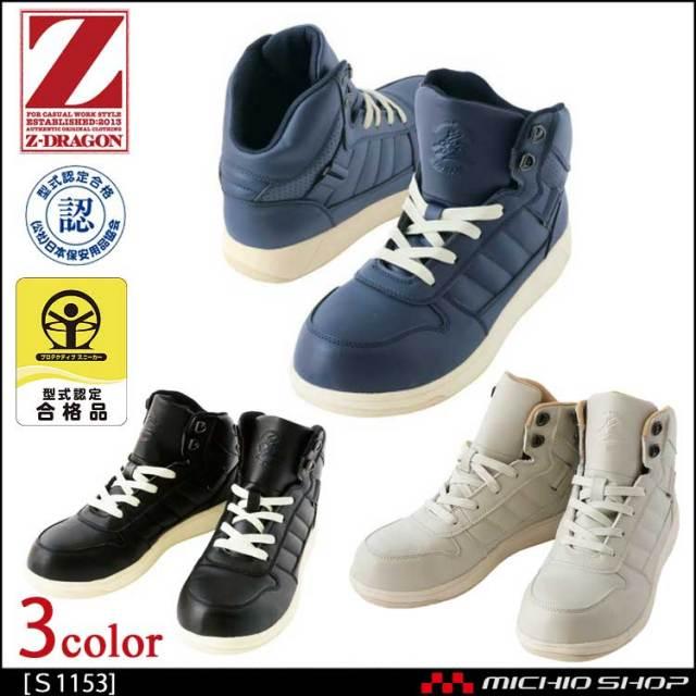 安全靴 自重堂 Z-DRAGON セーフティスニーカー S1153