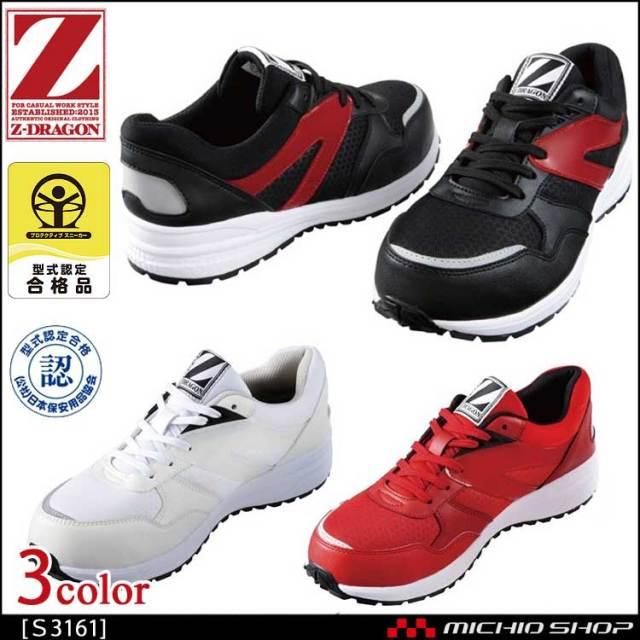 全靴 自重堂 Z-DRAGON セーフティスニーカー S3161