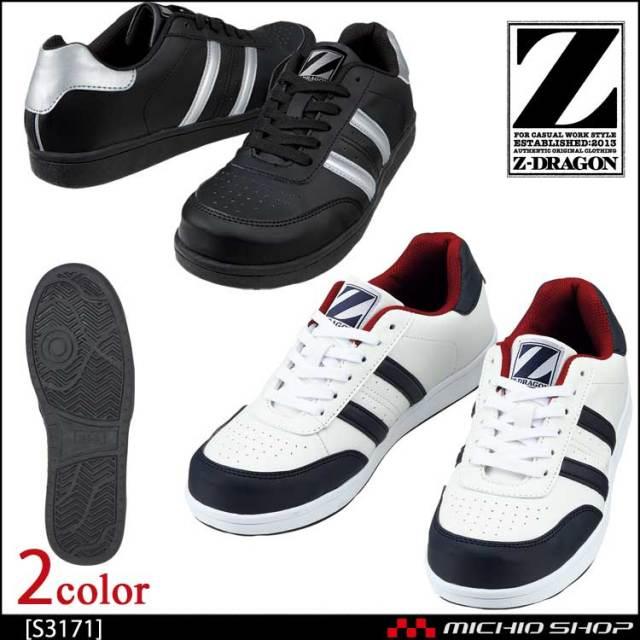 安全靴 ジードラゴン Z-DRAGON セーフティシューズ S3171 自重堂