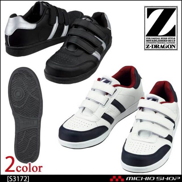 安全靴 ジードラゴン Z-DRAGON セーフティシューズ S3172 自重堂