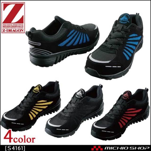 安全靴 自重堂 Z-DRAGON セーフティスニーカー S4161