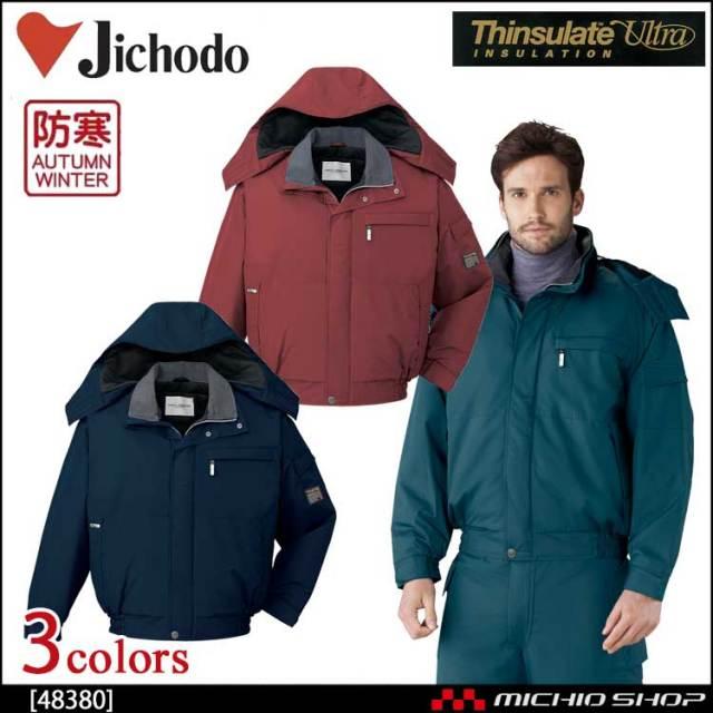 防寒服 防寒着 作業服 自重堂 エコ防水防寒ブルゾン 48380 シンサレート