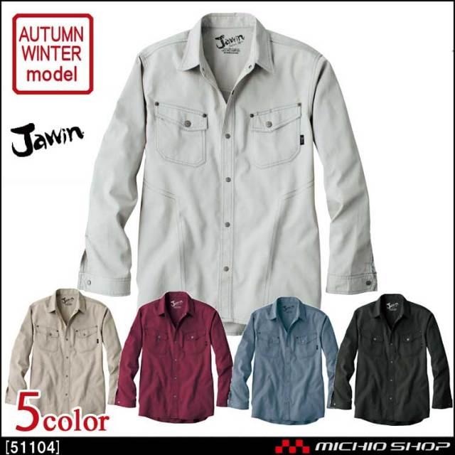 Jawin 自重堂51104長袖シャツ|作業服・作業着の総合通販専門店【ミチオ