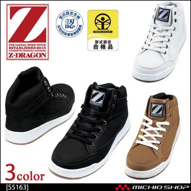 安全靴 自重堂 Z-DRAGON セーフティスニーカー S5163 ミドルカット