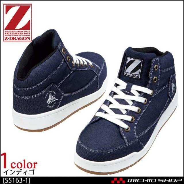 安全靴 自重堂 Z-DRAGON セーフティスニーカー S5163-1 ミドルカット