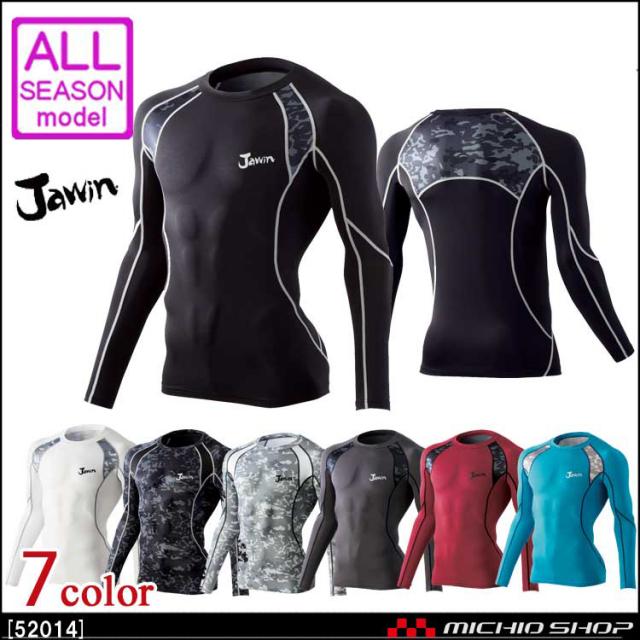 インナー Jawin ジャウィン ロングスリーブ 52014 自重堂 作業服
