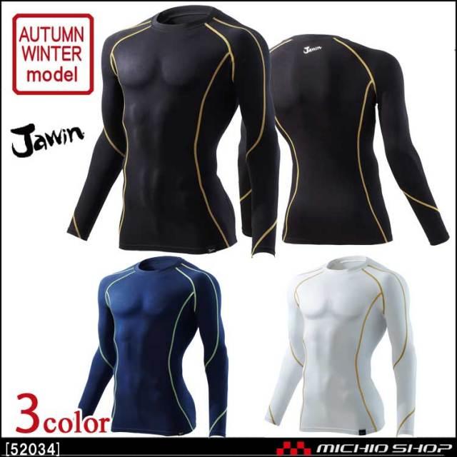 インナー Jawin ジャウィン ロングスリーブ 52034 自重堂 作業服