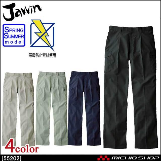 作業服 Jawin ジャウィン ワンタックカーゴパンツ 55202 春夏 自重堂