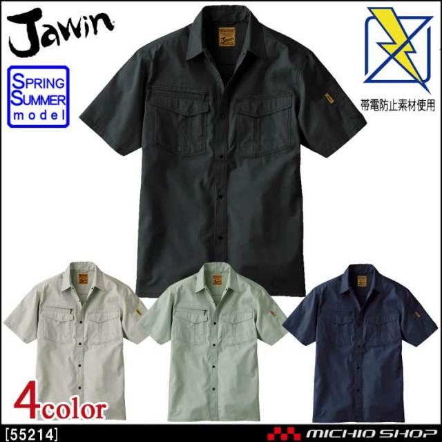 作業服 Jawin ジャウィン 半袖シャツ 55214 春夏 自重堂
