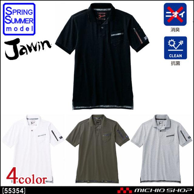 作業服 Jawin ジャウィン 半袖ポロシャツ 55354 春夏  自重堂
