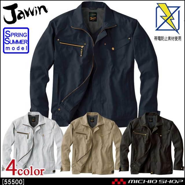 作業服 Jawin ジャウィン 長袖ジャンパー 55500 春夏 自重堂