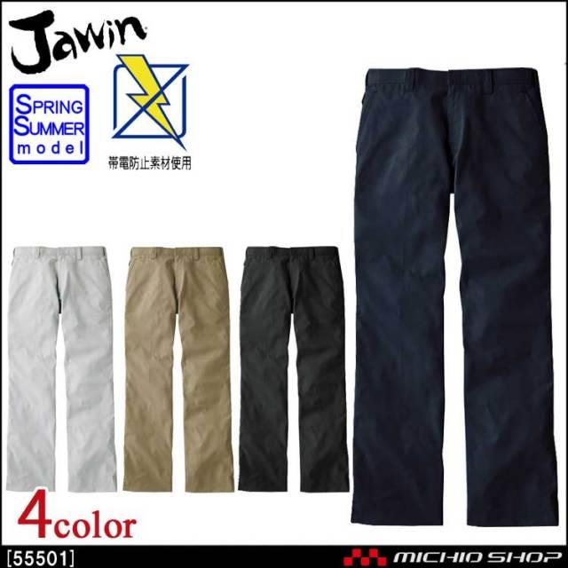 作業服 Jawin ジャウィン ノータックパンツ 55501 春夏 自重堂